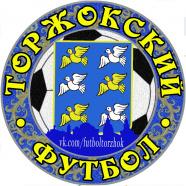 Чемпионат г.Торжок по футболу
