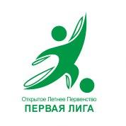Открытое Летнее Первенство, Первая лига