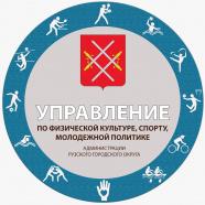 Чемпионат Рузского ГО по футболу 11x11
