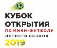Кубок Открытия Летнего Сезона