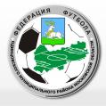 Чемпионат Одинцовского г.о. Московской области по футболу среди мужских любительских команд