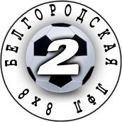Открытый чемпионат Белгорода. 2 лига.