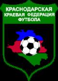 Чемпионат Краснодарского края (высшая лига)
