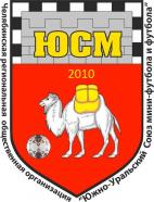 Первенство Челябинской области «Лига 2010