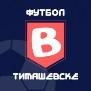 Чемпионат Тимашевского района