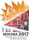 Чемпионат России 8x8