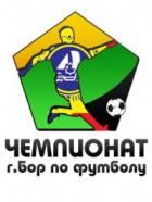 Чемпионат г. Бор по футболу