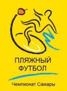 Чемпионат г. Самары по пляжному футболу