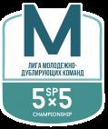Первенство Санкт-Петербурга по мини-футболу среди молодёжно-дублирующих команд