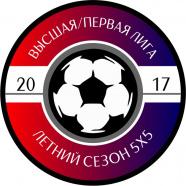 Открытое Летнее Первенство, Высшая/Первая лига