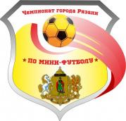 Чемпионат города Рязани по мини - футболу Второй дивизион