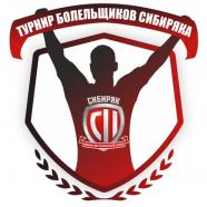 """Турнир Болельщиков ПМФК """"Сибиряк"""""""