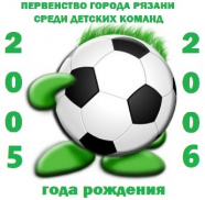Первенство города Рязани среди детских команд 2005-2006 г.р.