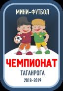 Чемпионат Таганрога по мини-футболу среди детско-юношеских команд 2004-05 г.р.