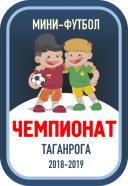 Чемпионат Таганрога по мини-футболу среди детско-юношеских команд 2011-12 г.р.