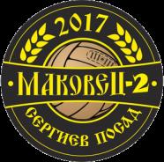 Маковец-2