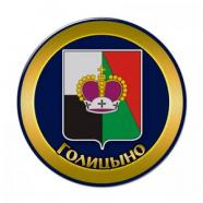 Голицыно