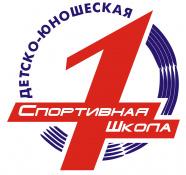 ДЮСШ-1-Ю