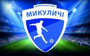 ФК Микуличі