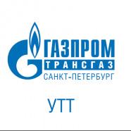 «Газпром трансгаз СПб» (УТТ)