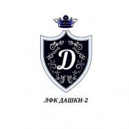 Дашки-2