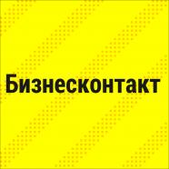 Бизнесконтакт