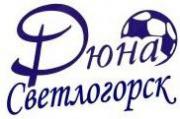 Дюна Светлогорск