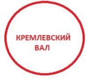Кремлевский вал