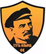 Путь Ильича