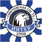 Интер Савеловская 2004