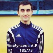 Муксеев Александр