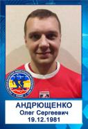 Андрющенко Олег