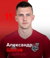 Шаков Александр