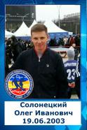 Солонецкий Олег