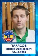Тарасов Виктор