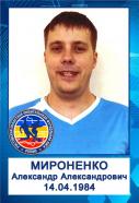 Мироненко Александр