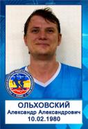 Ольховский Александр