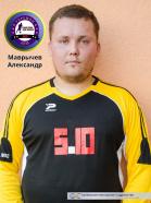 Мавричев Олександр