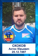 Скоков Антон