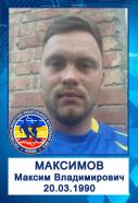 Максимов Максим