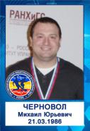 Черновол Михаил