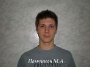 Немчинов Максим