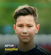 Бикеров Артур