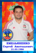 Емельяненко Сергей