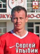 Улыбин Сергей