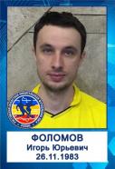 Фолонов Игорь