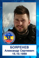 Бояренев Александр
