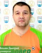 Башев Дмитрий