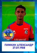 Пимкин Александр