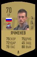 Ячменев Сергей